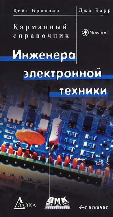 Карманный справочник инженера