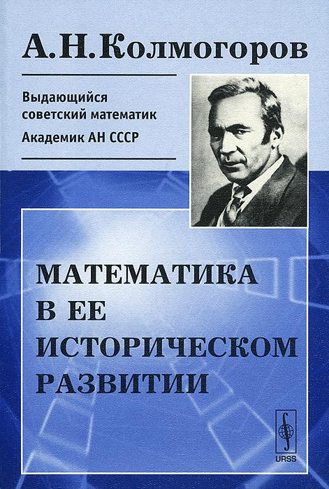 Математика в ее историческом развитии ( 978-5-382-01542-2 )