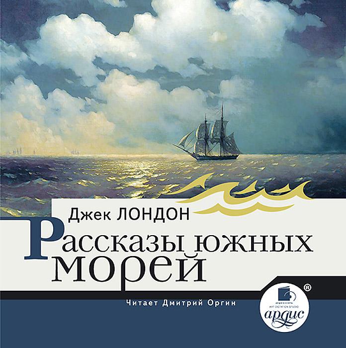 Рассказы южных морей (аудиокнига MP3)
