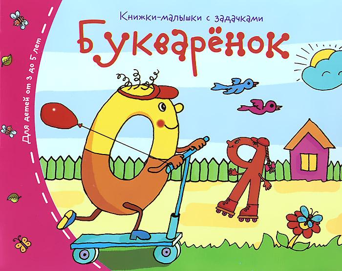 Букваренок. Книжки-малышки с задачками ( 978-5-8112-5329-6 )