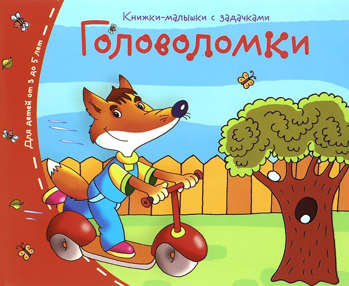 Головоломки. Книжки-малышки с задачками ( 978-5-8112-5330-2 )