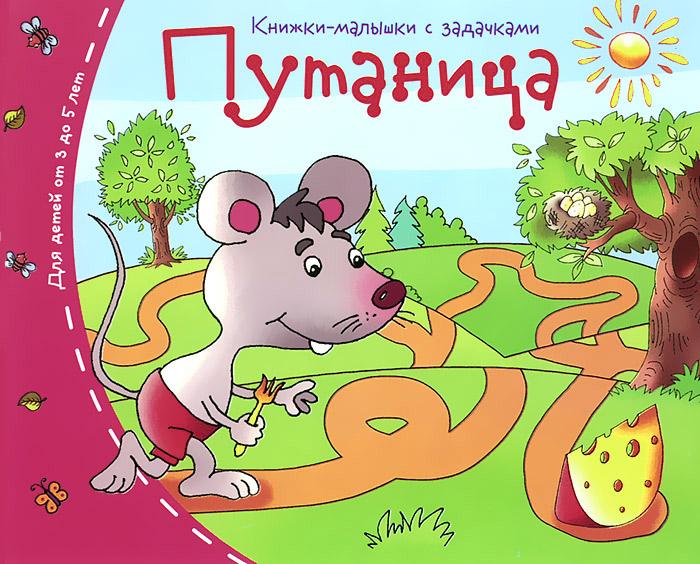 Путаница. Книжки-малышки с задачками ( 978-5-8112-5334-0 )