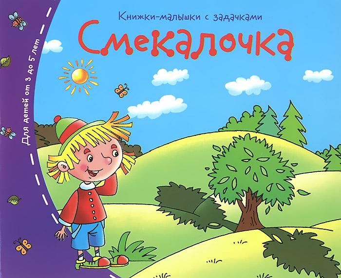 Смекалочка. Книжки-малышки с задачками ( 978-5-8112-5336-4 )