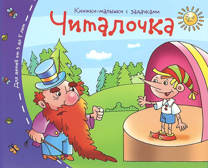 Читалочка. Книжки-малышки с задачками ( 978-5-8112-5339-5 )