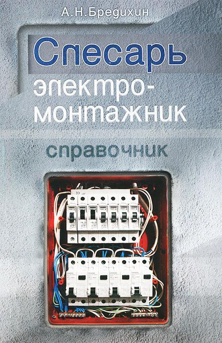 Слесарь-электромонтажник. Справочник ( 978-5-93037-277-9 )