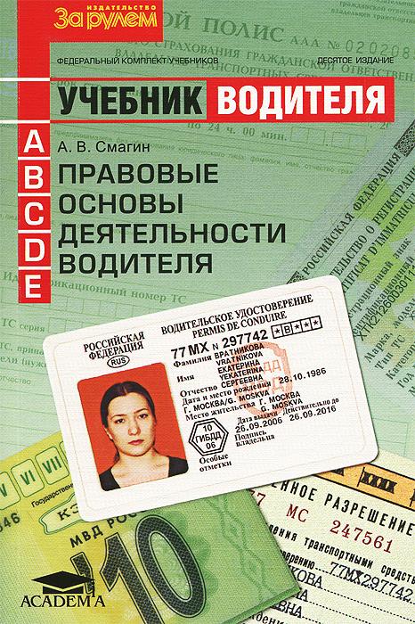 Правовые основы деятельности водителя
