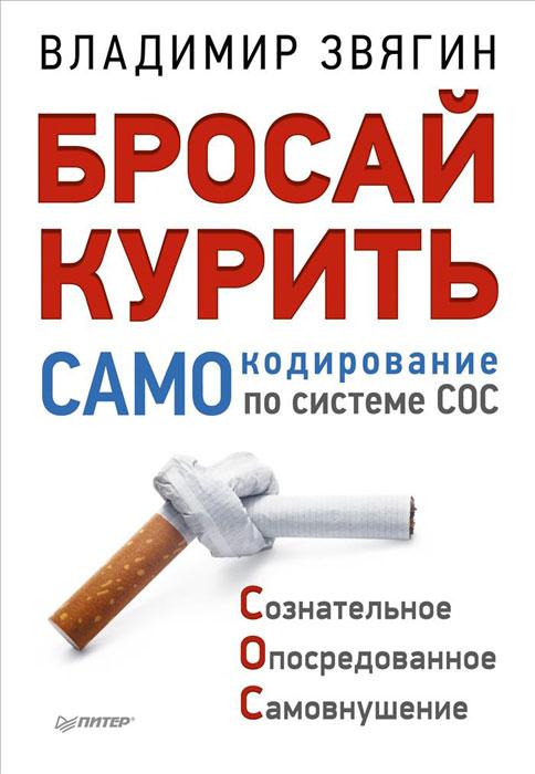 Бросай курить! САМОкодирование по системе СОС