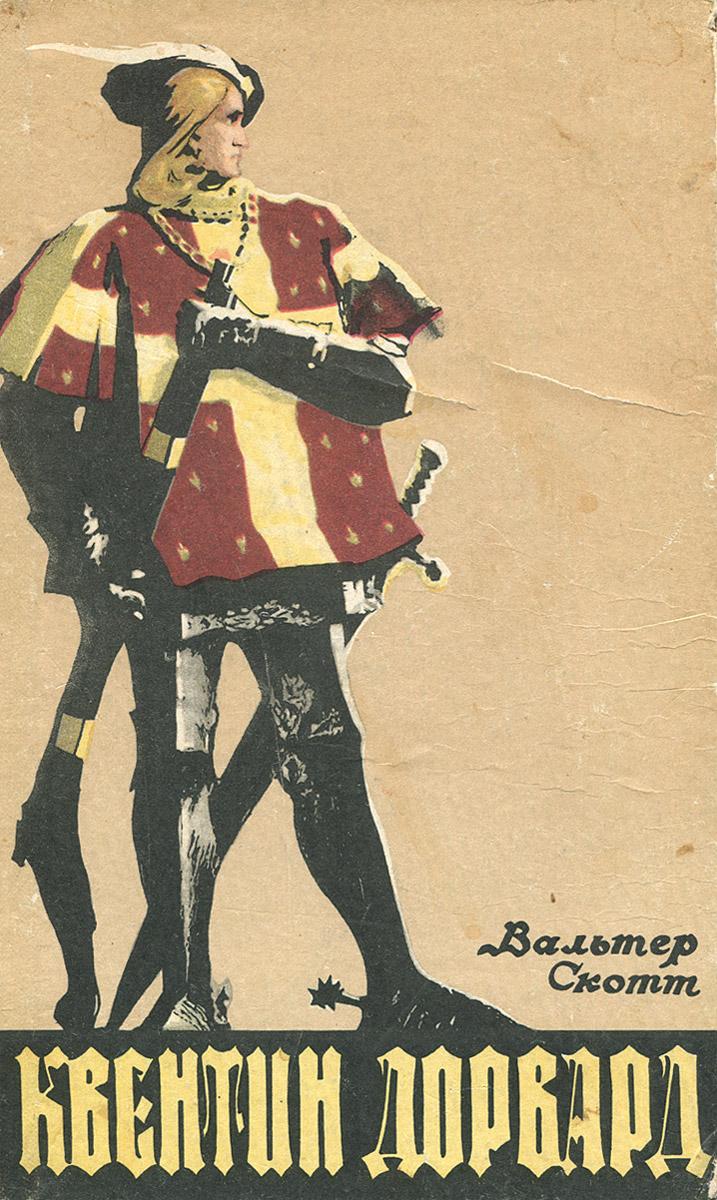 Квентин Дорвард791504Квентин Дорвард - молодой шотландский дворянин, приехавший во Францию попытать счастья на военной службе у французского короля, попадает в самую гущу событий и, благодаря своему мужеству и честности, становится пэром Франции, несмотря на интриги королевского двора.