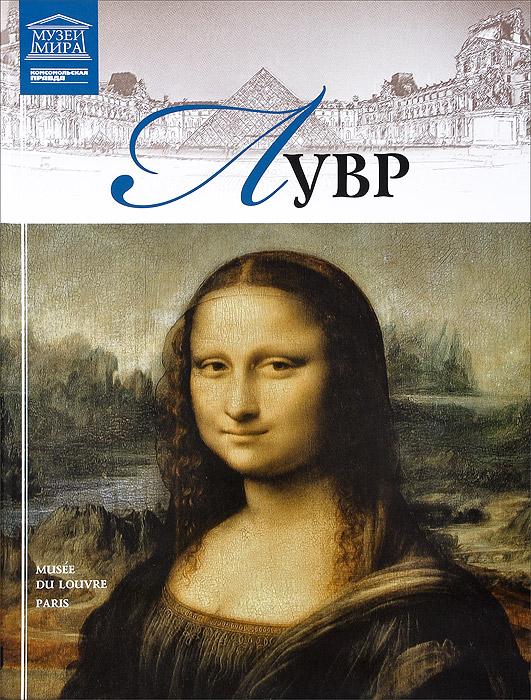Лувр ( 978-5-87107-236-3 )
