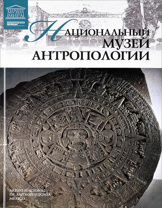Национальный музей антропологии ( 978-5-87107-451-0 )