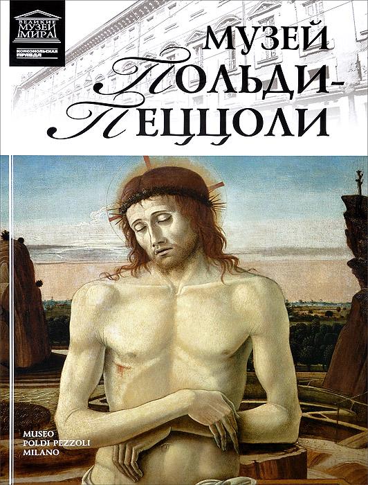 Музей Польди-Пеццоли ( 978-5-87107-443-5 )
