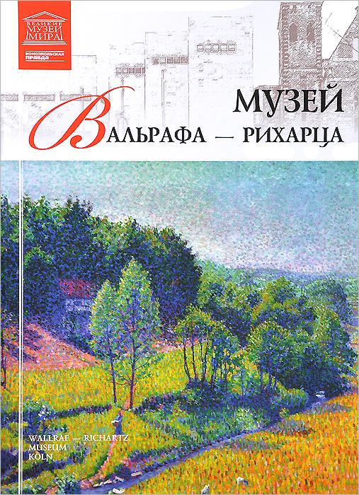 Музей Вальрафа-Рихарца. Кельн ( 978-5-87107-393-3 )