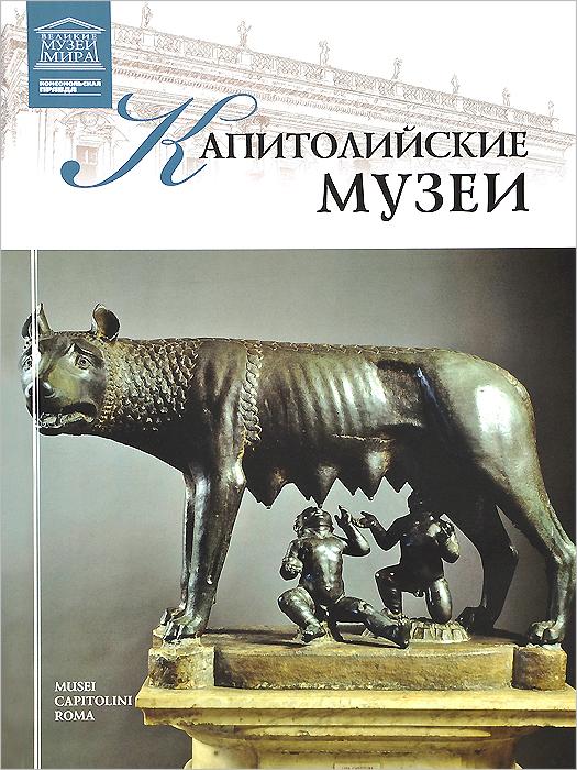 Капитолийские музеи. Рим ( 978-5-87107-455-8 )