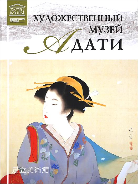 Художественный музей Адати. Япония ( 978-5-87107-442-8 )