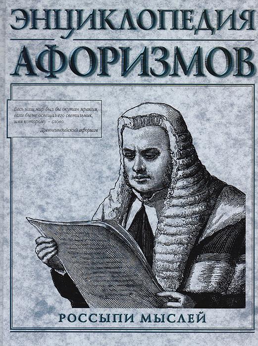 Энциклопедия афоризмов: Россыпи мыслей