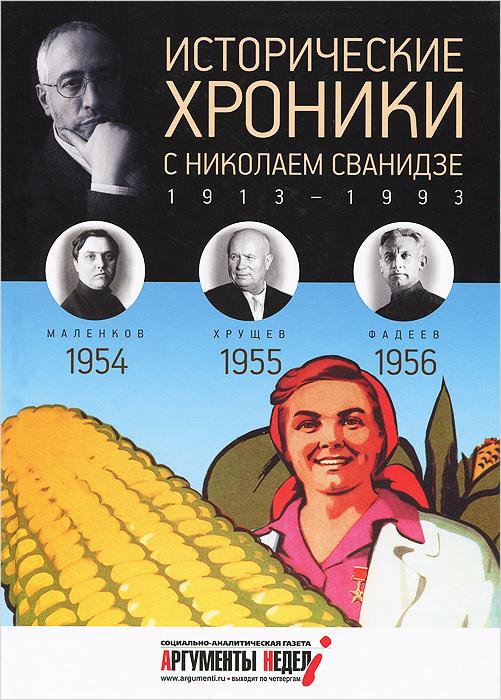 Исторические хроники с Николаем Сванидзе. 1954-1955-1956 ( 978-5-367-03034-1 )