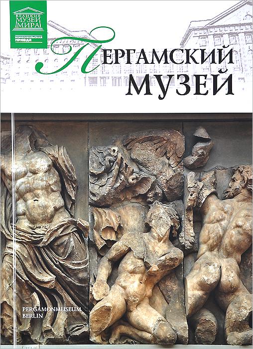 Пергамский музей ( 978-5-87107-459-6 )