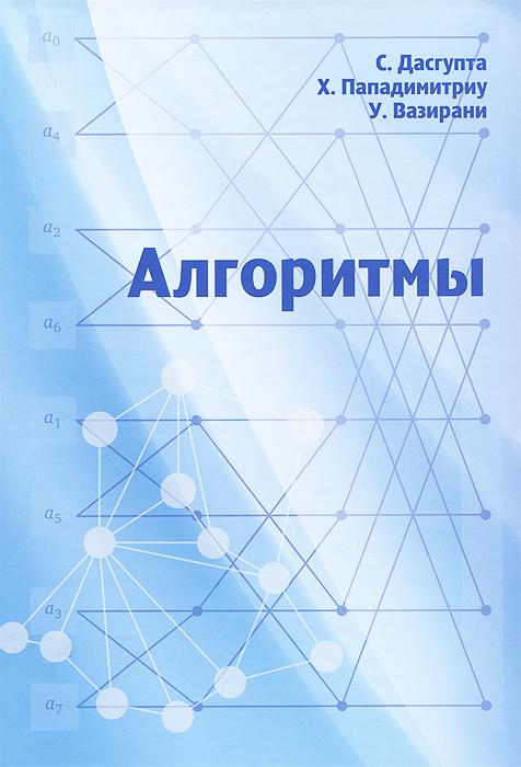 Алгоритмы ( 978-5-4439-0236-4 )