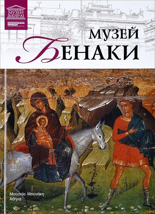 Музей Бенаки ( 978-5-87107-464-0 )