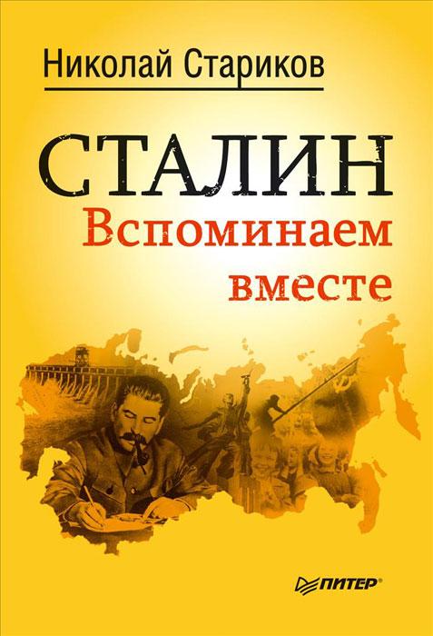 Книга Николая Старикова - Сталин. . Вспоминаем вместе. . Куп…