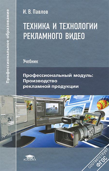 Техника и технологии рекламного видео. Учебник