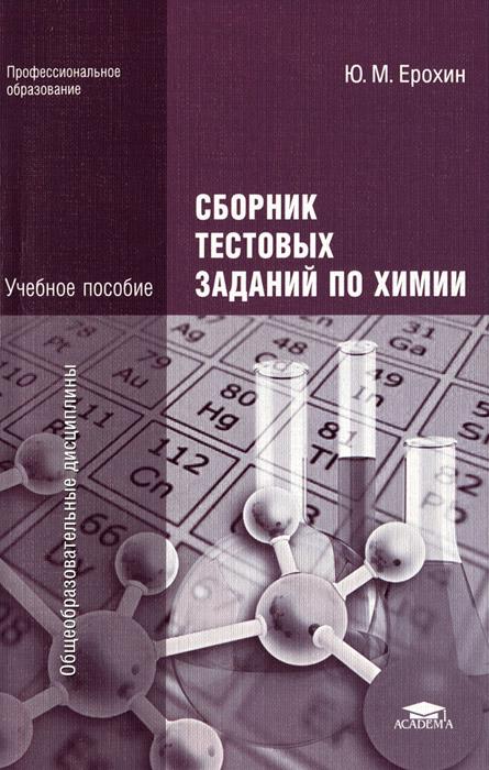 Сборник тестовых заданий по химии ( 978-5-4468-0940-0 )
