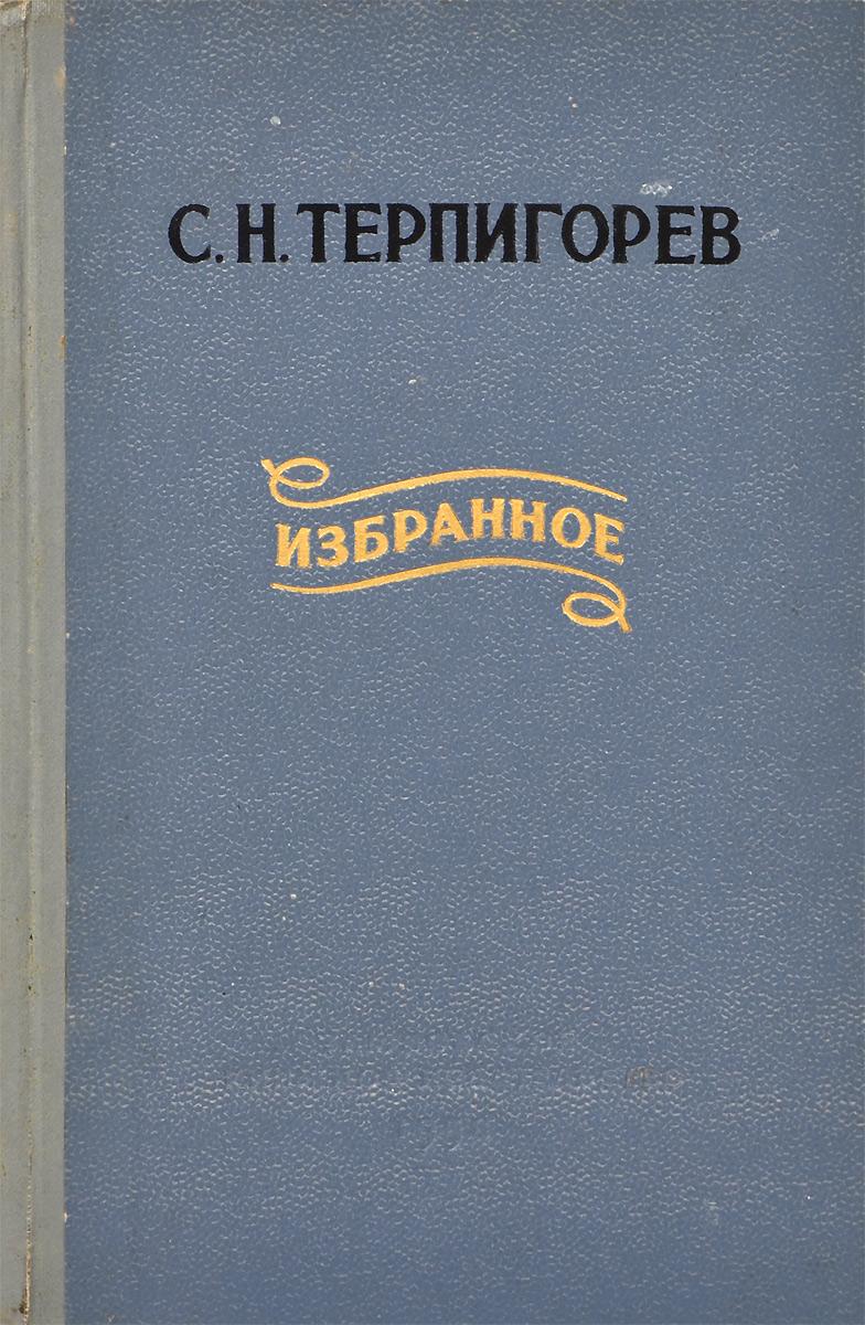 С. Н. Терпигорев. Избранное791504Настоящее издание включает в себя избранные произведения писателя Сергея Николаевича Терпигорева.