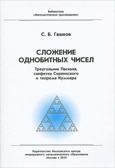 Сложение однобитных чисел. Треугольник Паскаля, салфетка Серпинского и теорема Куммера ( 978-5-4439-0145-9 )
