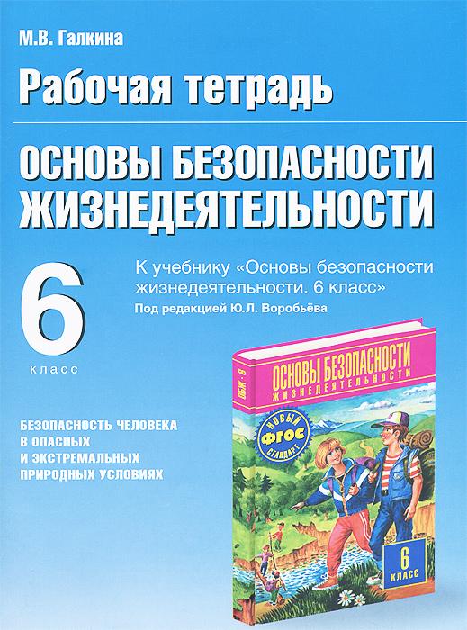 Основы безопасности жизнедеятельности. 6 класс. Рабочая тетрадь к учебнику под редакцией Ю. Л. Воробьева ( 978-5-17-081116-8, 978-5-271-46713-4 )