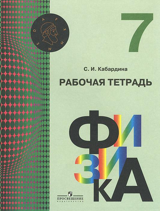 Решебник По Учебнику Кабардина