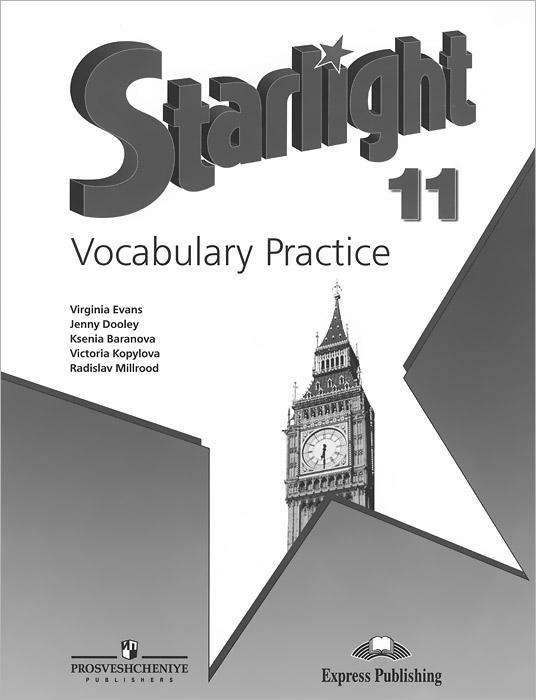 Starlight 11: Vocabulary Practice / Английский язык. 11 класс. Лексический практикум