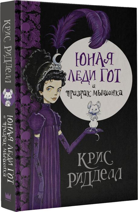 Книга Юная леди Гот и призрак мышонка