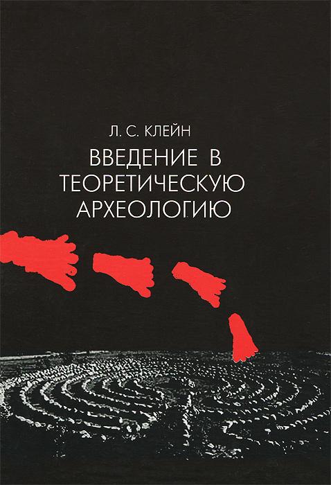Введение в теоретическую археологию. Книга 1. Метаархеология. Учебное пособие ( 5-9259-0039-1 )