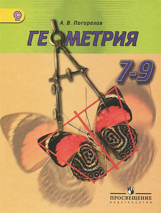 Геометрия. 7-9 классы. Учебник для общеобразовательных организаций. ФГОС, Погорелов Алексей Васильевич