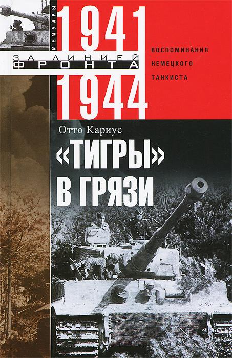 """""""Тигры в грязи"""". Воспоминания немецкого танкиста. 1941-1944"""