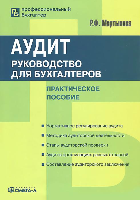 Аудит. Руководство для бухгалтеров ( 978-5-370-03241-7 )