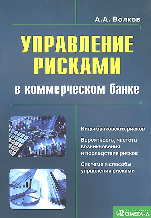 Управление рисками в коммерческом банке. Практическое руководство ( 978-5-370-03422-0 )