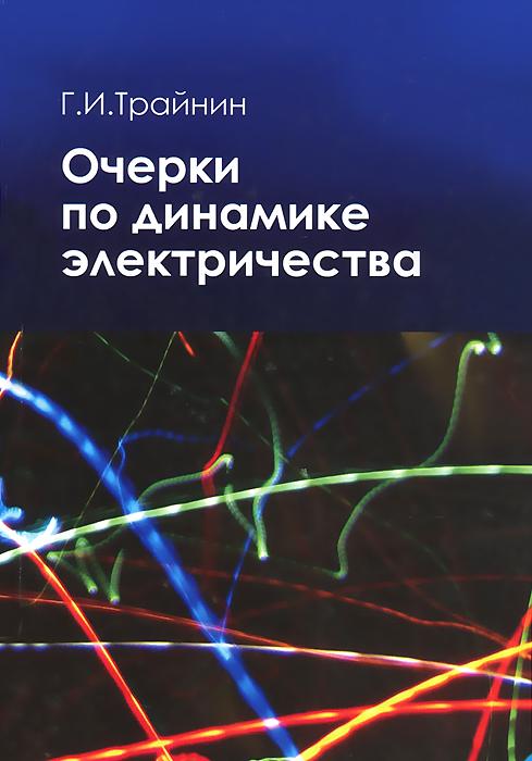 Очерки по динамике электричества ( 978-5-93274-082-8 )