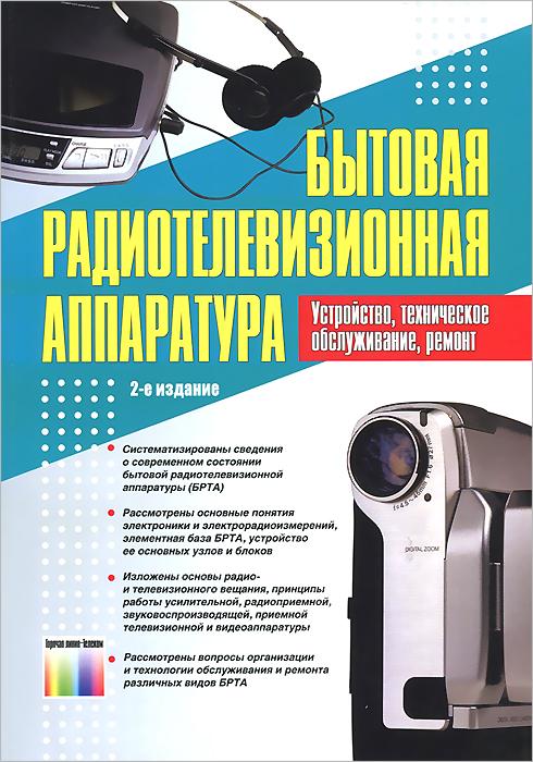 Бытовая радиотелевизионная аппаратура. Устройство, техническое обслуживание, ремонт