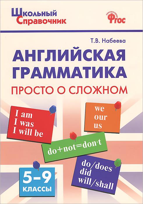 Английская грамматика. 5-9 классы. Просто о сложном