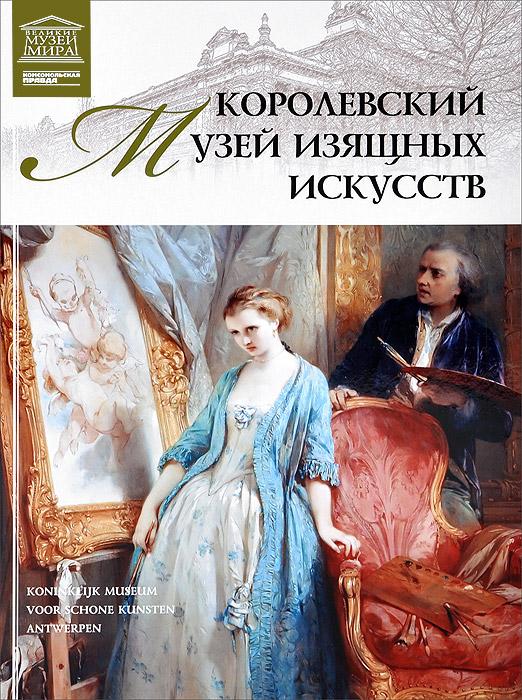 Л пуликова - королевский музей изящных искусств