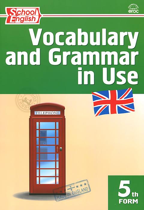 Английский язык. 5 класс. Сборник лексико-грамматических упражнений / Vocabulary and Grammar in Use 5