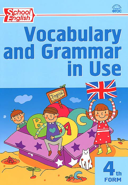Английский язык. 4 класс. Сборник лексико-грамматических упражнений / Vocabulary and Grammar in Use 4