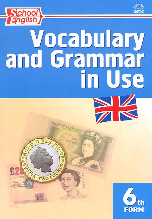 Vocabulary and Grammar in Use: 6th Form / Английский язык. 6 класс. Сборник лексико-грамматических упражнений