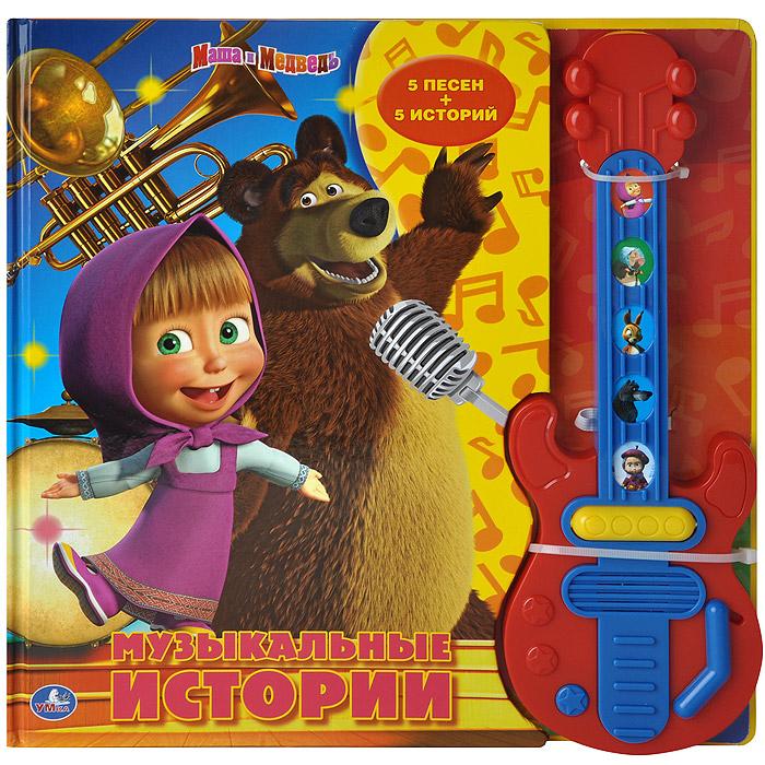Маша и Медведь. Музыкальные истории. Книжка-игрушка