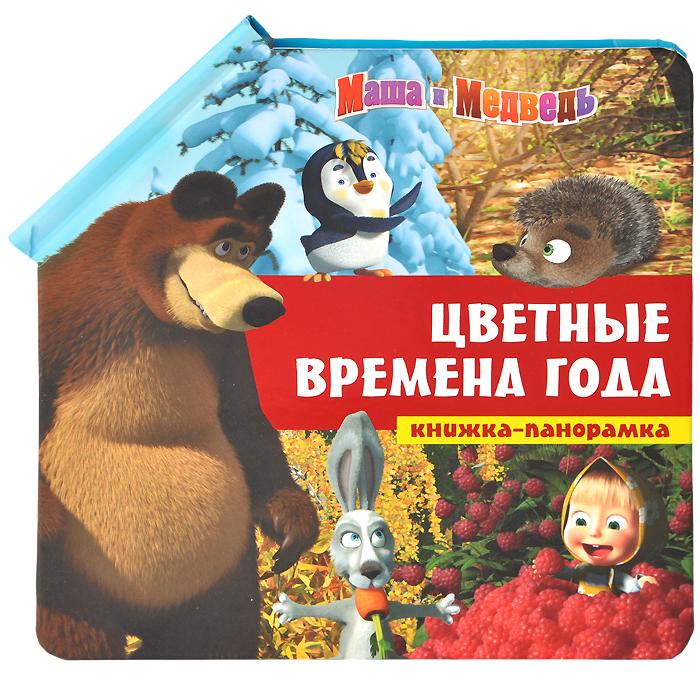 Маша и Медведь. Цветные времена года. Книжка-панорамка