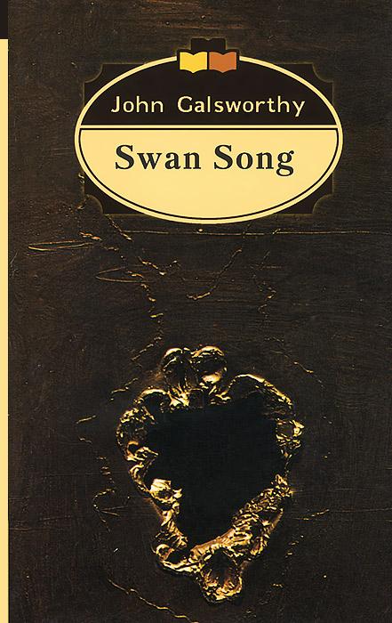Лебединая песнь. Современная комедия. Том 2 / Swan Song