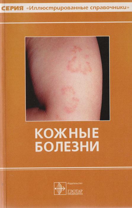 вся справочник кожных заболеваний с фото конкурс детских