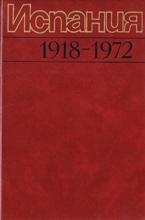 Испания. 1918-1972 гг. Исторический очерк