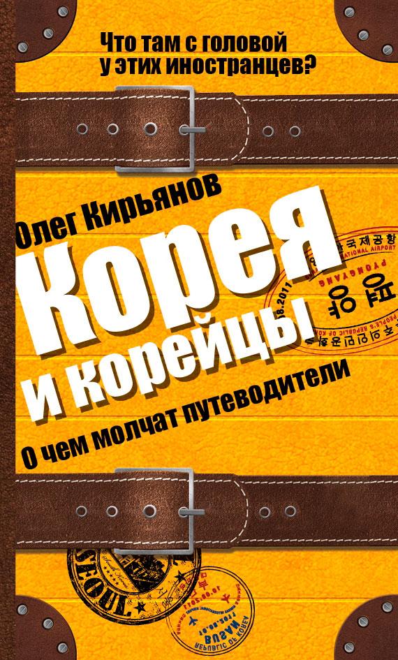 Цитаты из книги Корея и корейцы. О чем молчат путеводители